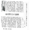 『しんぶん赤旗』に川村俊夫著『「戦争法」を廃止し改憲を止める』の書評(五十嵐仁氏執筆)が掲載されました。
