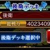 戦国炎舞 やっと後衛戦力400万!!