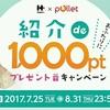 【2017/08/31まで】1000ポイント貰えるハピタス入会キャンペーン