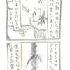 【漫画】ぷーちゃんの奇妙な探求(#39~#42)
