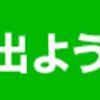 エアアジア(AirAsia)で北海道へ!