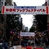 散歩記 ―神田でビール・珈琲・古本イベントをハシゴできる幸せ―