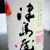 津島屋 ひやおろし 純米吟醸瓶囲い 美山錦