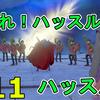 【ドラクエ11】ハッスルじじい・邪を撃破!『オーロラの布切れ』を入手!【Dragon QuestⅪ/RPG/ネタバレ注意】