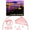 【風景印】下関東郵便局