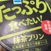 ファミマのたっぷり食べたい!抹茶プリン✨️食べ応えあるー(≧▽≦)