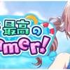 【プロセカ】イベントストーリー「きっと最高のSummer!」
