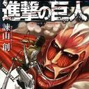 【漫画版】5分でわかる進撃の巨人