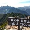 再び北アルプス 燕岳〜大天井岳へ その2