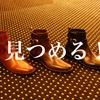 サルトルのブーツその3 靴のお手入れにモノ申す!