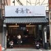 【台湾全土】No. 1おすすめドリンクショップ茶湯會(ちゃーたんふい)