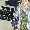 【感想】『ショート・ピース(1)』 小林有吾  (著) 人の心を揺さぶる情熱。「アオアシ」作者がおくる映画製作の名品【マンガ感想・レビュー】