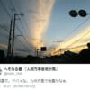 【地震雲】7月12日夕方~13日にかけて福岡を中心に九州地方で『地震雲』の投稿が相次ぐ!12日06時22分は与那国島近海でM5.4の地震があっただけにM6・M7前後の地震に要注意!!