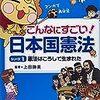 憲法の良さをマンガで知って 小学生向け全5巻出版 - 東京新聞(2015年8月19日)