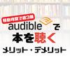 """【移動時間で週3冊】Audibleで本を""""聴く""""メリット・デメリットまとめ"""