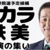 名護 タカラ鉄美 講演の集い「憲法と沖縄」