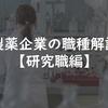 製薬会社の職種解説【研究職編】