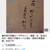 ヤフオクネタ。長谷川利行、矢野文夫、菊地精二