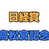 高松宮記念 週 結果発表の巻