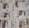 「憲法」と「象徴の責務」「国民の統合」~新天皇発言と象徴天皇制、在京紙報道の記録(5月2日付)