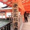 20161111世界文化遺産 厳島神社