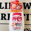 赤ちゃんのスキンケアシリーズ『アトピタ』商品レビュー