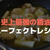 人生で2度目の鶏油(チーユ)を作ったら美味しすぎた!史上最強のパーフェクトレシピが完成しました!