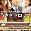 11月21日、池脇千鶴(2011)
