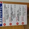記事:速報、本日開催の古関明彦先生の講演会を聴いてきました(その①)。