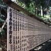 高尾山で「寄付文化」を考える