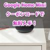 Pixel2購入特典(プロモコード)で『Google Home Mini』を無料で購入する方法!