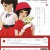 ロリーナ再販!(中原淳一・ぱたーん版 スーパードルフィー)
