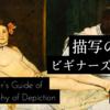 描写の哲学ビギナーズガイド