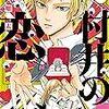 乙女ゲームの最推しキャラが現実にあらわれたら!漫画「村井の恋」