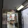 大阪/ホリーズカフェ  カップの底に大吉(当たり)は出るか!?  第13回目