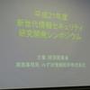 「新世代情報セキュリティ研究開発シンポジウム」に行ってきた