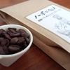 【豆】自家焙煎コーヒー えんぴつ猫【通販】