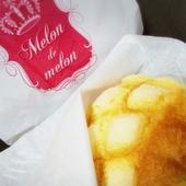富士駅の近くにメロンパン専門店「Melon de melon」がオープンしたので行ってみました。