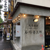 千代田区三崎町 大衆食堂 石川甚三郎のミックス定食B!!!