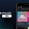 Amazon Music広告付き無料版が本日サービス開始 日本でも利用可能