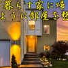 斉藤一人さん 一人で暮らす家に帰りたくなるように部屋を整える