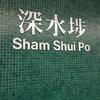 じゃじゃ馬、香港の下町に初上陸した時の話。【深水埗/Sham Sui Po】華南冰室で朝食を。