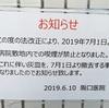 阪口医院の出入口横の灰皿が撤去、敷地内禁煙に(2019年7月1日)