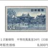【切手買取】第一次動植物切手 平等院鳳凰堂
