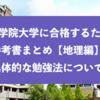 桃山学院大学に合格するための参考書まとめと勉強法『地理』
