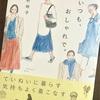 西村玲子さんと大橋歩さんのイラスト本が好きでした