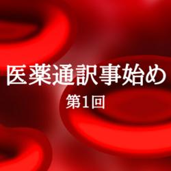 第1回 医学分野における通訳【医薬通訳事始め】