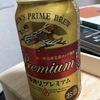 朝日、じゃなくて、キリン!のプレミアムビールをもらった。