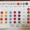 2017年9月の営業カレンダー