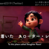 A Place Called Slaughter Race 『あたしの居場所』独自訳詞・オマージュ分析